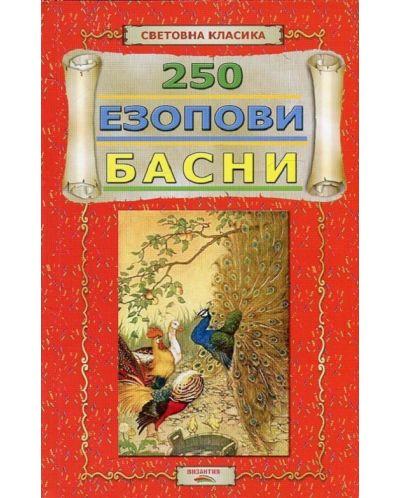 250 Езопови басни - 1