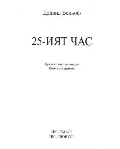 25-ijat-chas-2 - 3
