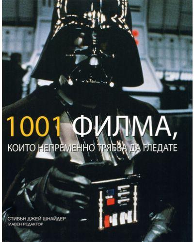 1001 филма, които непременно трябва да гледате (твърди корици) - 1