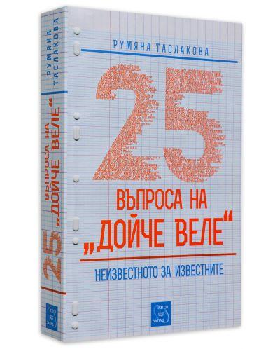 25 въпроса на Дойче веле - 3