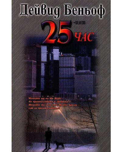 25-ijat-chas - 1