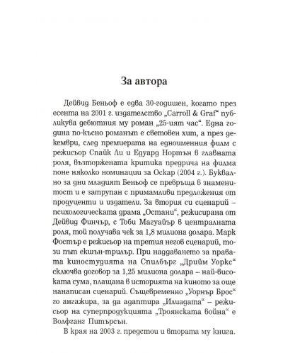 25-ijat-chas-4 - 5