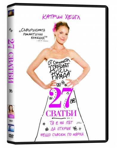 27 сватби (DVD) - 1