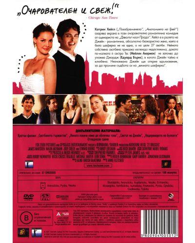 27 сватби (DVD) - 3
