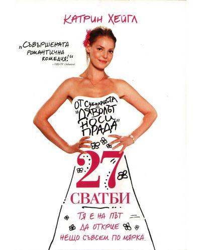 27 сватби (DVD) - 2