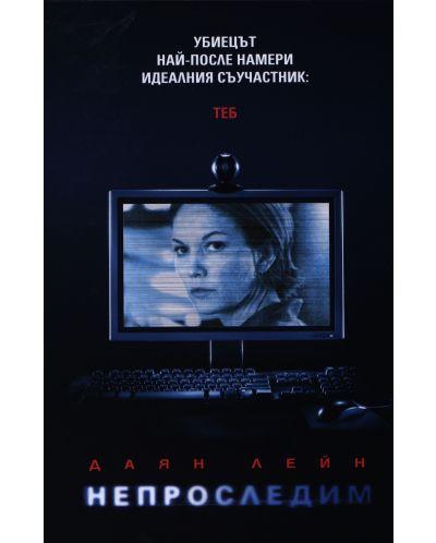 Непроследим (DVD) - 1