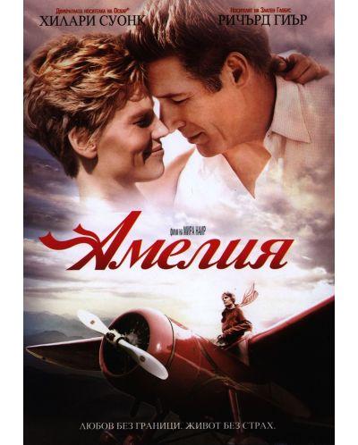 Амелия (DVD) - 1