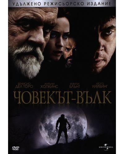Човекът-вълк (DVD) - 1