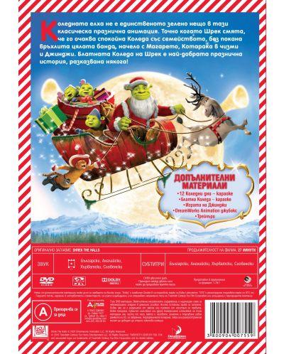 Блатната Коледа на Шрек (DVD) - 2