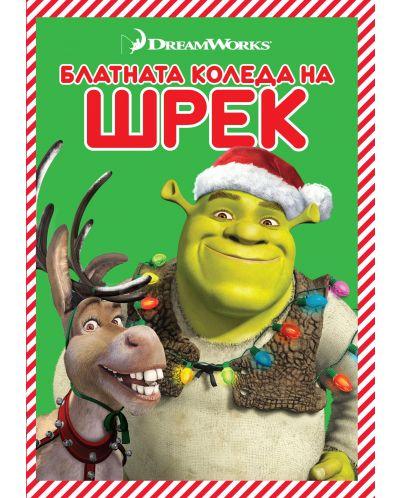 Блатната Коледа на Шрек (DVD) - 1