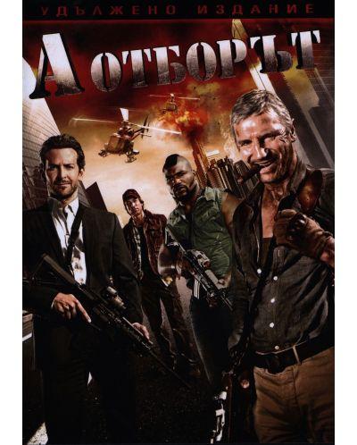 А отборът (DVD) - 1