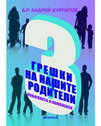 3 Грешки на нашите родители - 1