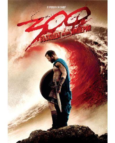 300: Възходът на една империя (DVD) - 1