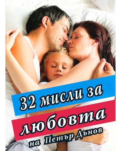 32 мисли за любовта на Петър Дънов - 1