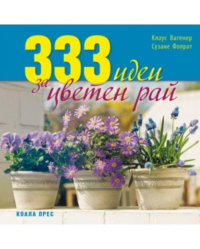 333 идеи за цветен рай - 1