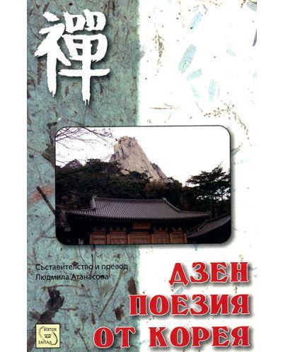Дзен поезия от Корея - 1