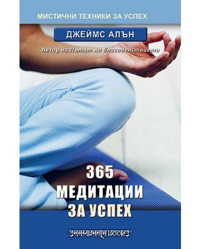 365 медитации за успех - 1