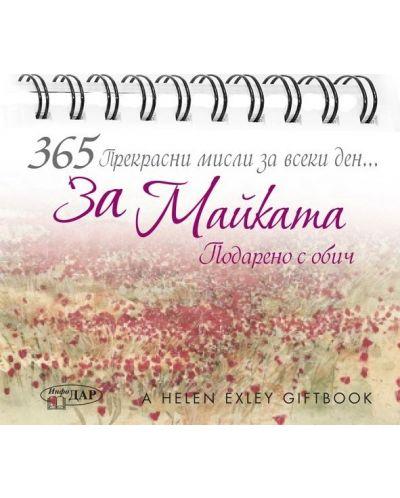365 Прекрасни мисли за всеки за ден: За майката - 1