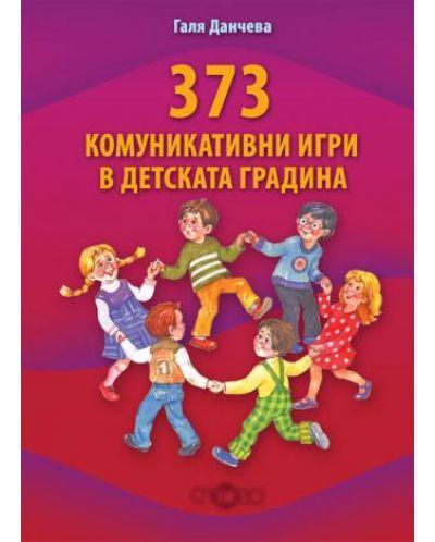 373 комуникативни игри в детската градина - 1