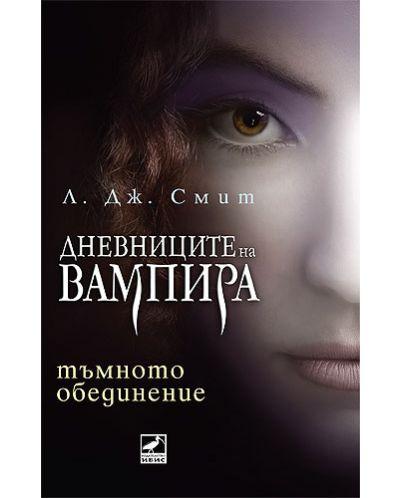 Тъмното обединение (Дневниците на вампира 4) - 1