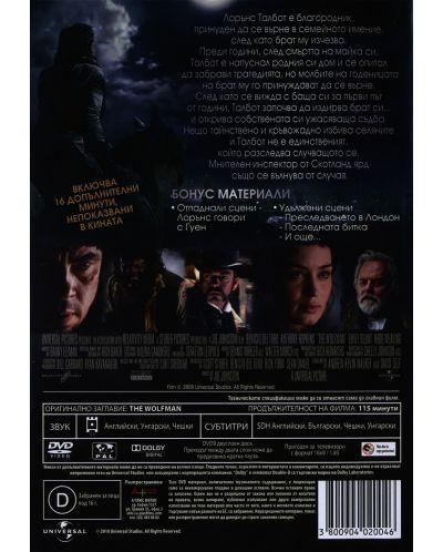Човекът-вълк (DVD) - 3