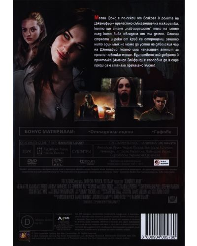 Страстите на Дженифър (DVD) - 3