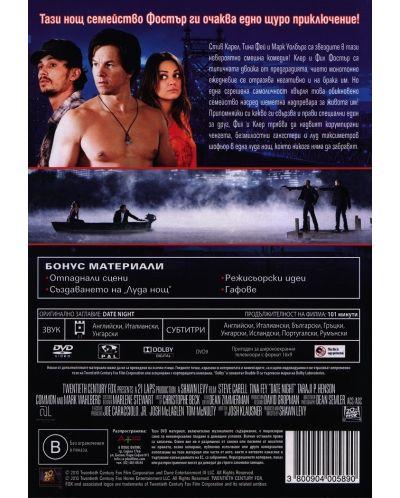 Луда нощ (DVD) - 3