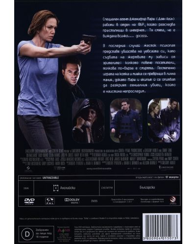 Непроследим (DVD) - 3