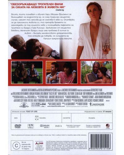 Любовен пир (DVD) - 3