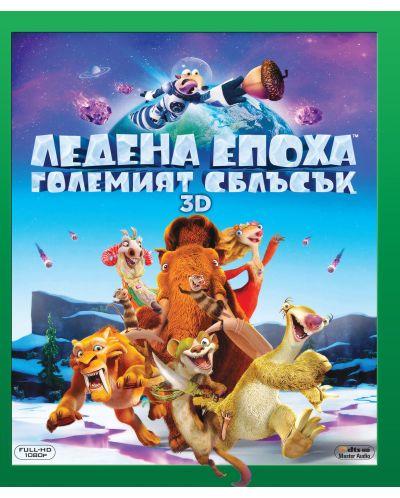 Ледена епоха: Големият сблъсък 3D (Blu-Ray) - 1