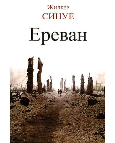 Ереван - 1