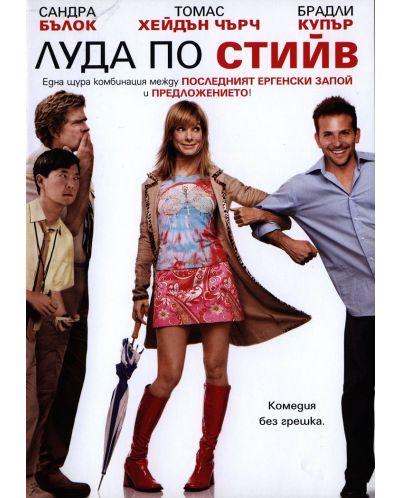 Луда по Стийв (DVD) - 1