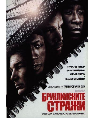 Бруклинските стражи (DVD) - 1
