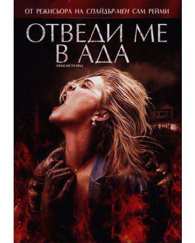 Отведи ме в ада (DVD) - 1