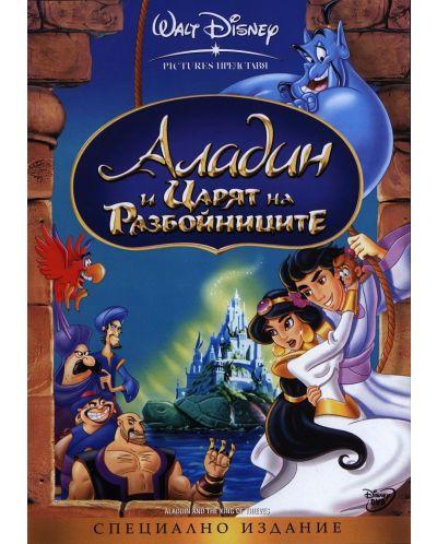 Аладин и царят на разбойниците (DVD) - 1