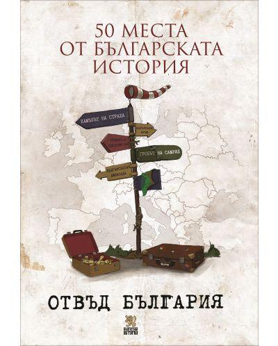 50 места от българската история отвъд България - 1