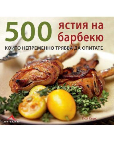 500 ястия на барбекю (твърди корици) - 1