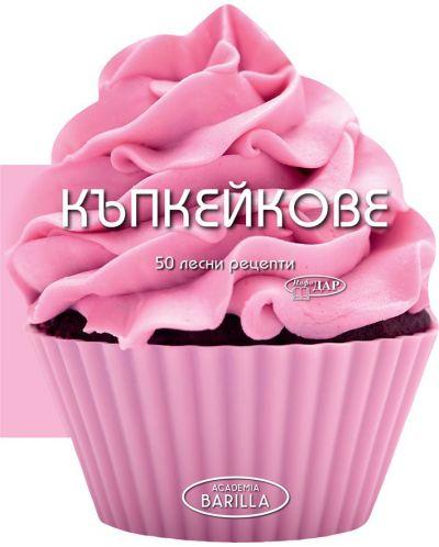 50 лесни рецепти: Къпкейкове - 1