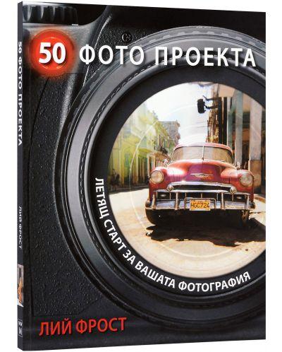 50-foto-proekta-1 - 2