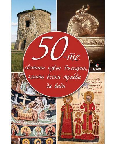 50-те светини извън България, които всеки трябва да види (твърди корици) - 1