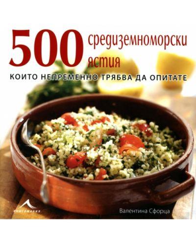 500 средиземноморски ястия (твърди корици) - 1