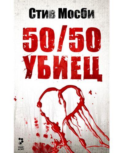 50/50 Убиец - 1