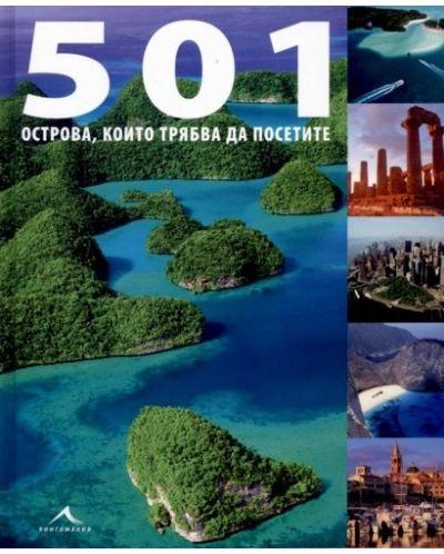 501 острова, които трябва да посетите - 1