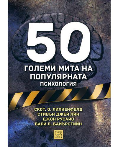 50 големи мита на популярната психология (меки корици) - 1