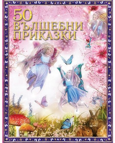 50 вълшебни приказки (меки корици) - 1
