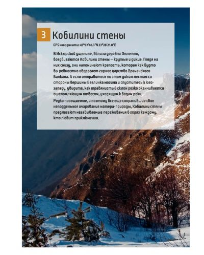 51 сказочный высокогорный уголок Болгарии (+ GPS координаты) - 4