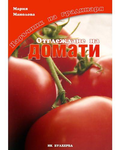 Отглеждане на домати - 1
