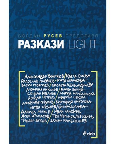Разкази Light - 1