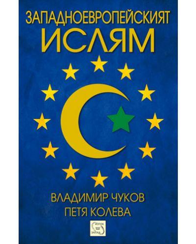Западноевропейският ислям - 1