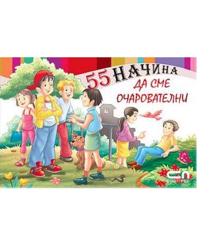 55_nachina_da_sme_ocharovatelni - 1